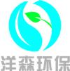 安徽洋森环保节能科技有限公司霍山分公司