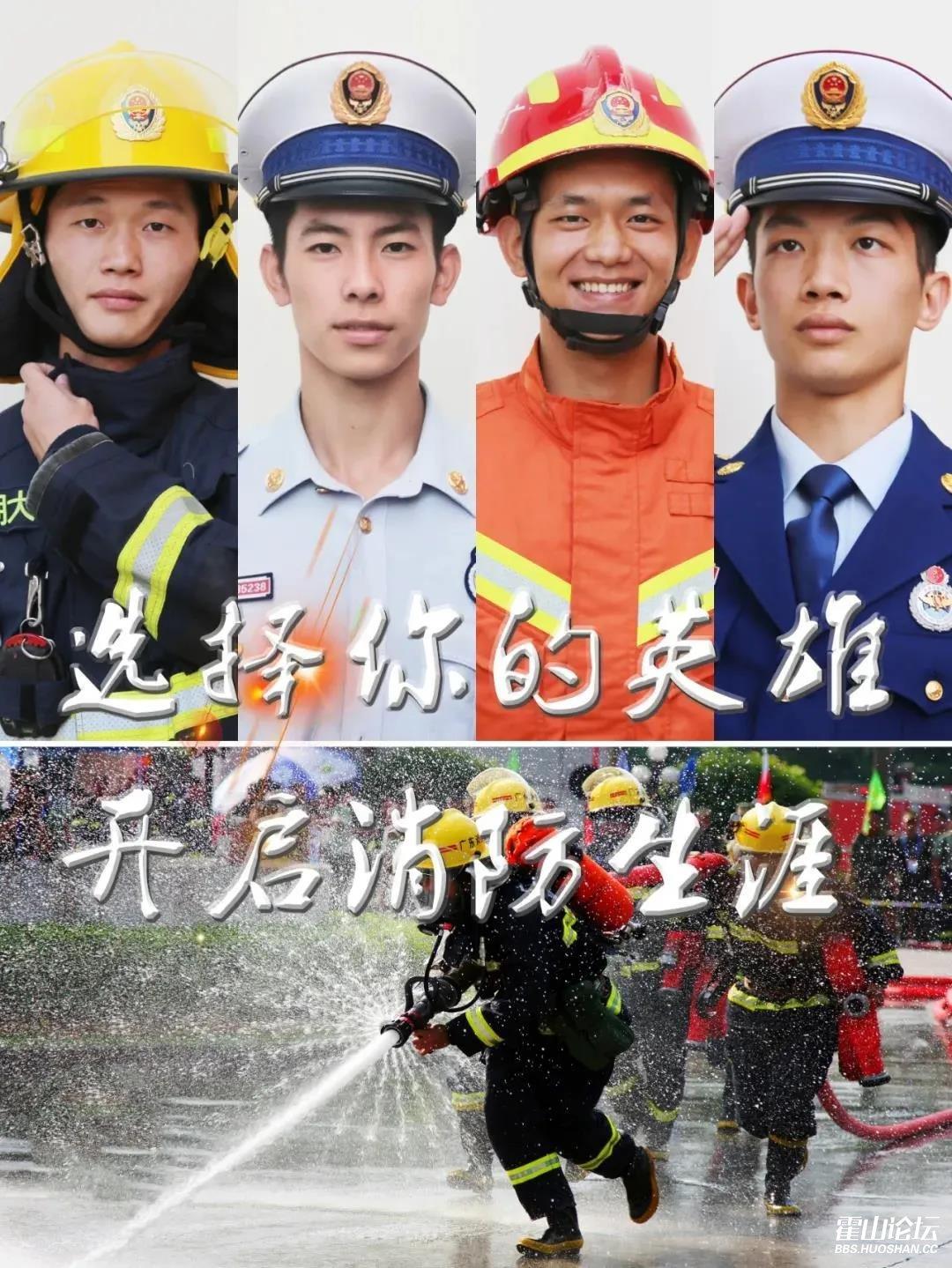 霍山县消防救援